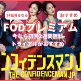 confidenceman