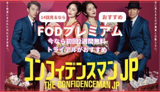 「コンフィデンスマンJP」14話見るならFODがおすすめ