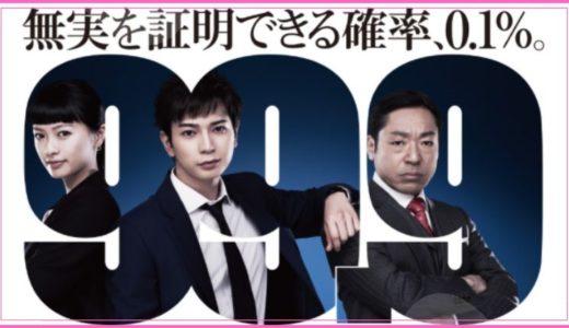 嵐の松本潤さん主演「99.9-刑事専門弁護士 SEASON1」が再放送