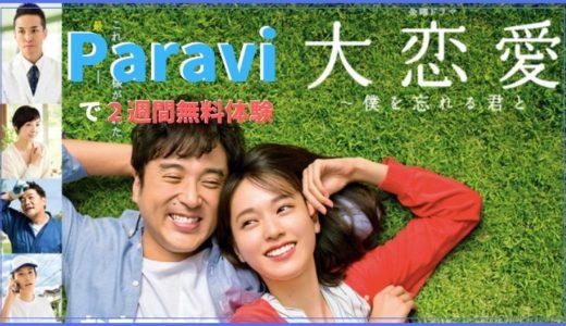 戸田恵梨香さん、ムロツヨシさん主演「大恋愛~僕を忘れる君と」はParaviで