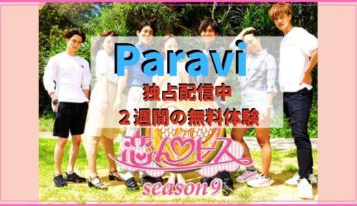 恋愛バラエティ「恋んトス」はParavi で独占配信中