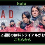 「THE HEAD」HULUオリジナルドラマ 山P・山下智久が全編英語作品に出演!