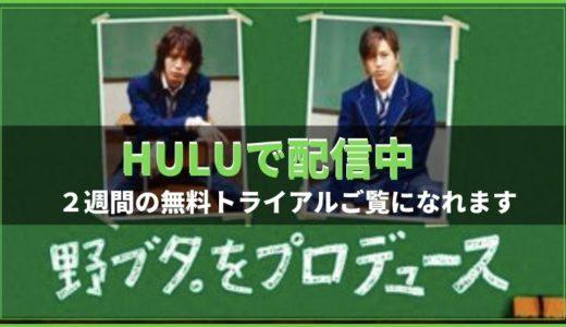 亀梨和也さん山下智久さん堀北真希さんの「野ブタ。をプロデュース」が見たい