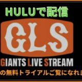 giants_live
