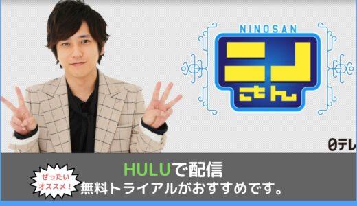 二宮和也さんMCの「ニノさん」見るならHuluで