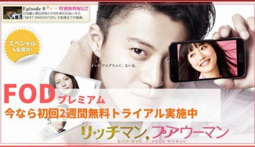小栗旬×石原さとみ共演『リッチマン、プアウーマン』、2020年7月6日24時25分再放送スタート