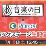 音楽の日2020(ONGAKUNOHI2020)のバックステージを無料独占配信