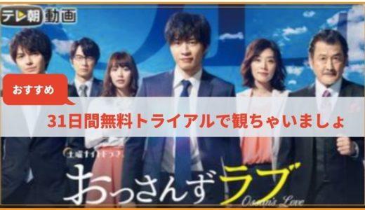 田中圭と林遣都が共演、人気ドラマ「おっさんずラブ」再放送
