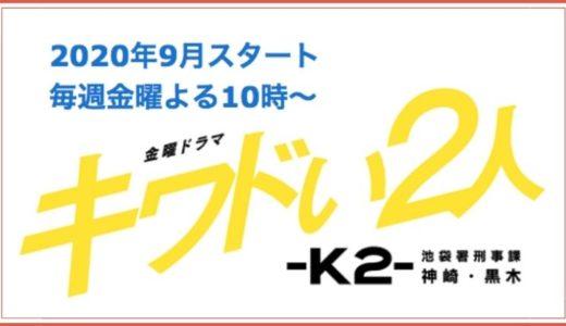 山田涼介&田中圭が共演「キワドい2人-K2- 池袋署刑事課神崎・黒木」