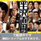 話題の新作ドラマ「半沢直樹(続編)」