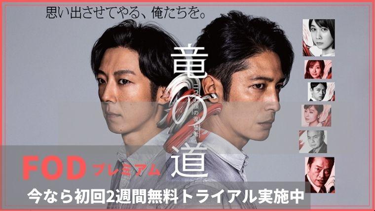 ryuuno_michi