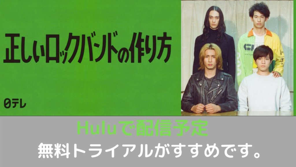 drama_tadashii_rock