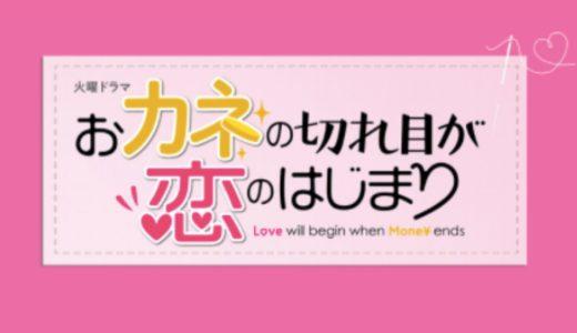 松岡茉優さん三浦春馬さん主演「おカネの切れ目が恋のはじまり」(カネ恋)