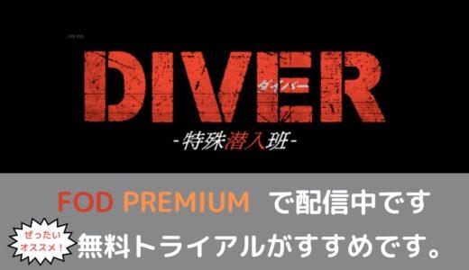 福士蒼汰さん主演「DIVER-特殊潜入班-」