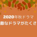 2020_autumn