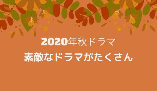 2020年秋ドラマ一覧