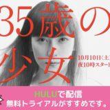 柴咲コウさん主演「35歳の少女」