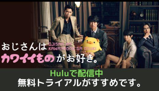 眞島秀和さん主演、今井翼も出演する話題作「おじさんはカワイイものがお好き。」