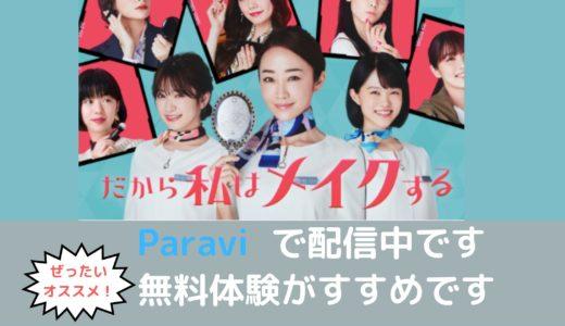 神崎恵さんがドラマ初主演「だから私はメイクする」