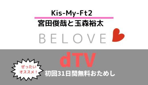 Kis-My-Ft2の玉森裕太さんと宮田俊哉さんのdTVオリジナルドラマ「BELOVE」