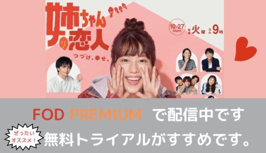 有村架純さん主演、King & Prince髙橋海人さん出演「姉ちゃんの恋人」