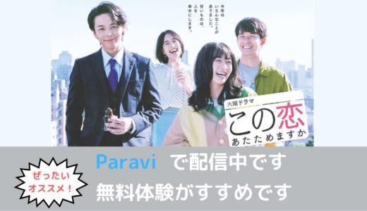 中村倫也さん主演ドラマ(恋あた)「この恋あたためますか」