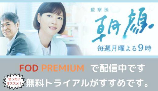 『監察医 朝顔』(第2シーズン)月9ドラマとしては初の2クール連続放送
