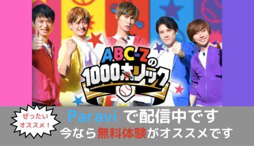 A.B.C-Zの冠番組「A.B.C-Zの1000本ノック」がParaviで配信