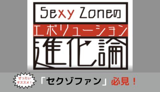 セクゾの魅力がいっぱい「Sexy Zoneの進化論」ダイジェスト版