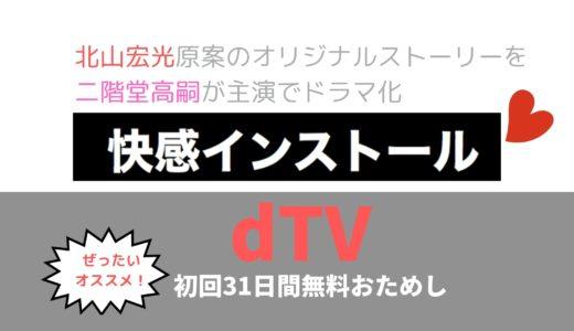 北山宏光原案のオリジナルストーリーを二階堂高嗣が主演でドラマ化「快感インストール」