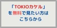 tokio_in