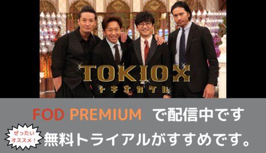 TOKIOの魅力がいっぱいの「TOKIOカケル」配信中です。