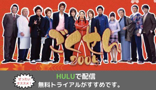 亀梨和也さん・赤西仁さん出演「ごくせん第2シーズン」HULUで配信開始