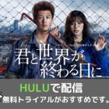 竹内涼真主演、中条あやみがヒロインの日曜ドラマ「君と世界が終わる日に」