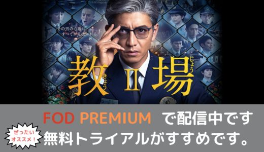 木村拓哉さん主演「教場Ⅱ」はFODプレミアムで配信中です