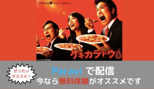 ジャニーズ WEST・桐山照史のドラマ単独初主演作品「ゲキカラドウ」はParaviで配信中