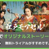 岡田結実さん主演「江戸モアゼル〜令和で恋、いたしんす。〜」のあらすじ