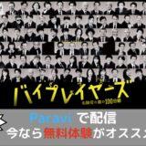 総勢100人超の個性派俳優が、本人役で大暴れ!「バイプレイヤーズ〜名脇役の森の100日間〜」