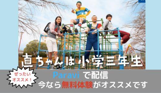 杉野遥亮さんが小学三年生役「直ちゃんは小学三年生」