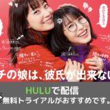 菅野美穂さん、4年ぶりの主演ドラマ「ウチの娘は、彼氏が出来ない!!」