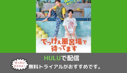 Kis-My-Ft2の北山宏光とSexy Zoneの佐藤勝利が共演「でっけぇ風呂場で待ってます」