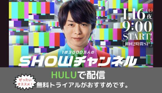 嵐にしやがれの後継、櫻井翔さんの冠番組「SHOWチャンネル」