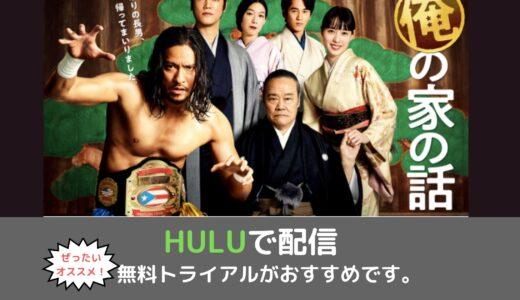長瀬智也さん(TOKIO)、宮藤官九郎さんとの11年ぶりのドラマ「俺の家の話」