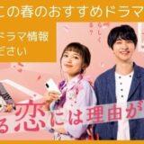 川口春奈さん、横浜流星さん主演、うちキュンラブストーリー「着飾る恋には理由があって」