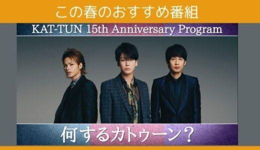 KAT-TUNデビュー15周年番組「何するカトゥーン?」