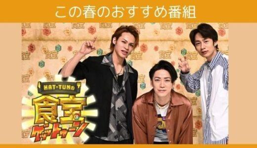 KAT-TUNが目指すグルメドキュメントバラエティー<KAT-TUNの食宝ゲッットゥーン>