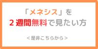 meneshisu_in
