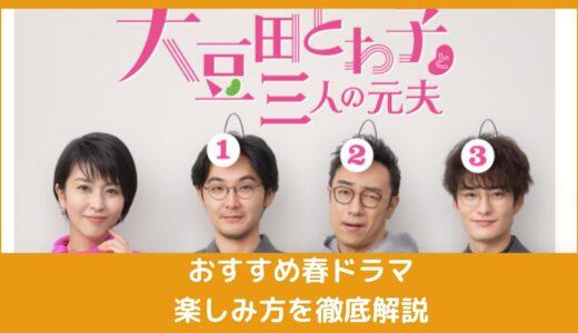 松たか子さん主演「大豆田とわ子と三人の元夫」