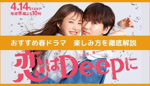 石原さとみさん 綾野剛さんのダブル主演「恋はDeepに」