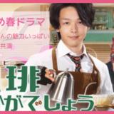 中村倫也さん主演「珈琲いかがでしょう」